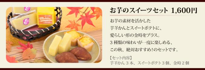 秋のスイーツまつり_03