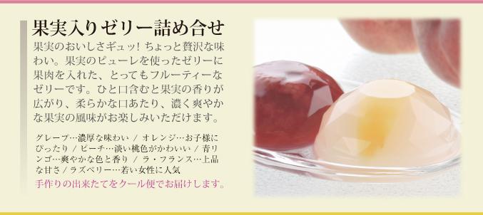 夏のご贈答特集_03